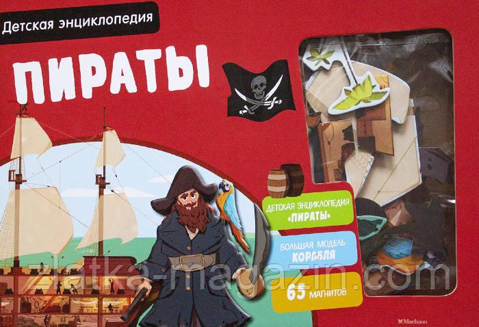 Интерактивная энциклопедия с магнитами «Пираты»