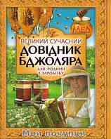 Білик. Великий сучасний довідник бджоляра, 978-966-481-785-8