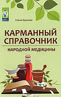 Карманный справочник народной медицины, 978-5-222-26197-2
