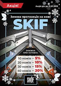 Акция на ножи Skif -5%, -10%, -15%, -20%