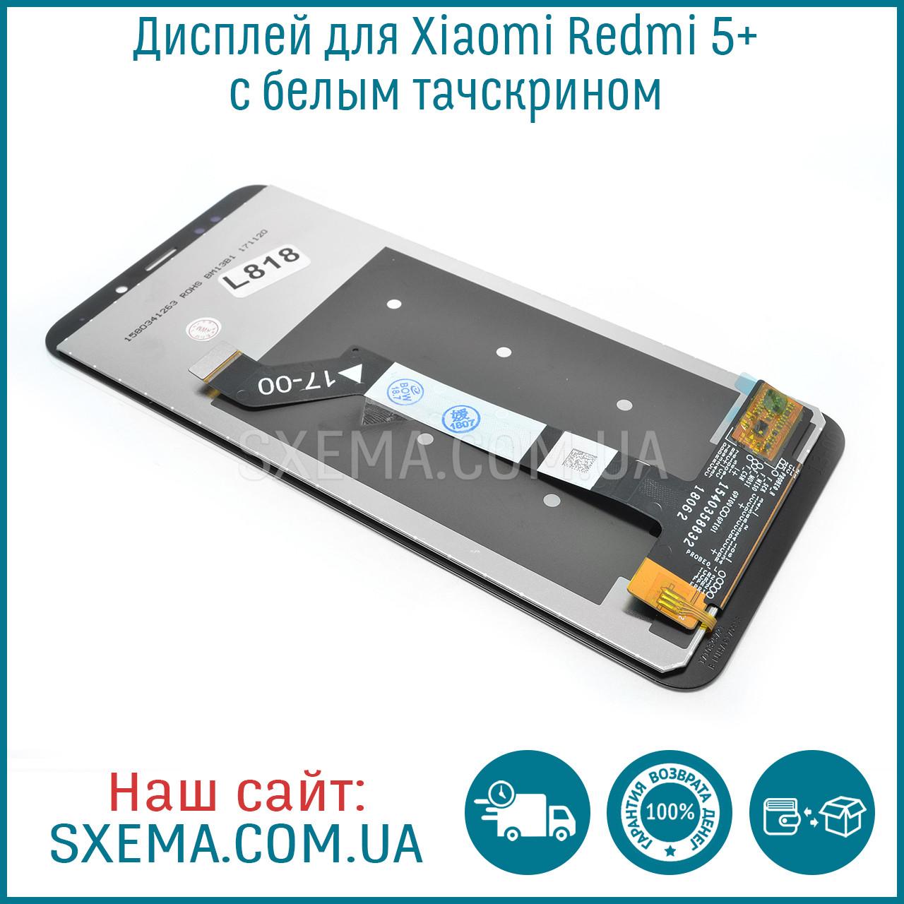 Дисплей для Xiaomi Redmi 5 plus оригинал с белым тачскрином, фото 1