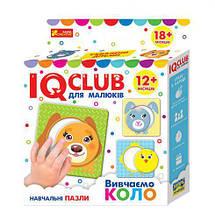 Навчальні пазли.Вивчаємо коло IQ-club для малюків, в кор.20*17*5см., пр. Украина, ТМ Ранок