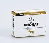 Хионат 2 мл 1 фл. Bayer (Германия) препарат для лечения артритов у лошадей
