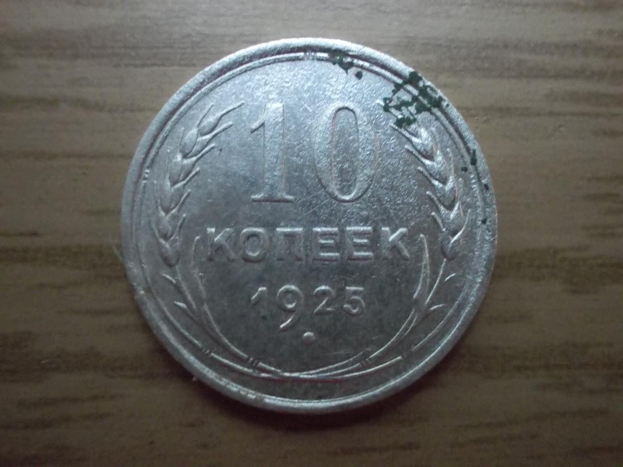 10 копійок 1925 року
