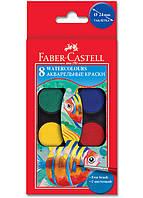 Акварельные сухие краски Faber Castell WATERCOLOUR 125008 с кисточкой (8 цв.) D=24