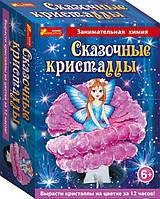 """Гр Набор для опытов """"Цветочная фея в кристаллах"""" 0253/12138022Р (25) """"Ranok Creative"""""""