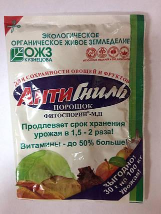 Биофунгицид Антигниль, 30 г (порошок), фото 2