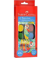 Акварельные сухие краски Faber Castell WATERCOLOUR 125012 с кисточкой (12 цв.) D=30
