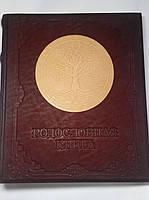 """Родословная книга из натуральной кожи """"Истоки"""", фото 1"""