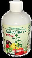 Биостимулятора роста, препарата Байкал ЭМ-1-У для ЗАКРЫТОГО ГРУНТА, флакон 250 мл