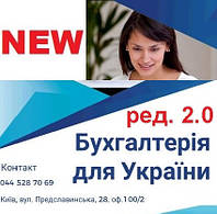 Обновления для Бухгалтерія 8 для України. Редакция 2.0. Новая форма НН и РК