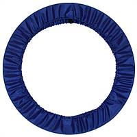 Чехол на обруч Champion (700мм-800мм) синий