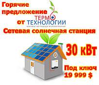 Сетевая солнечная электростанция 30 кВт, Зеленый тариф