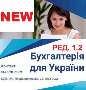 Обновления для Бухгалтерія 8 для України. Редакция 1.2.Новая форма НН и РК
