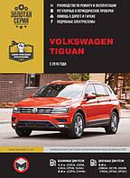Книга Volkswagen Tiguan с 2016 Руководство по эксплуатации, техобслуживанию, ремонту