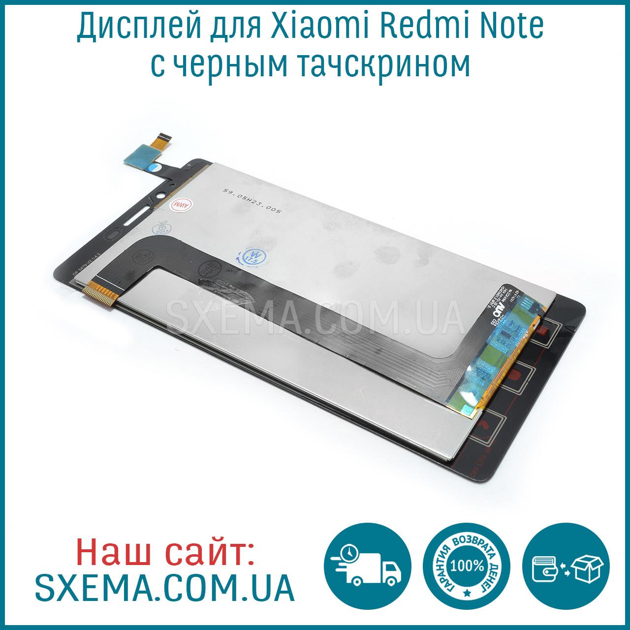 Дисплей для Xiaomi Redmi Note c черным тачскрином оригинал