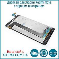 Дисплей для Xiaomi Redmi Note c черным тачскрином оригинал, фото 1