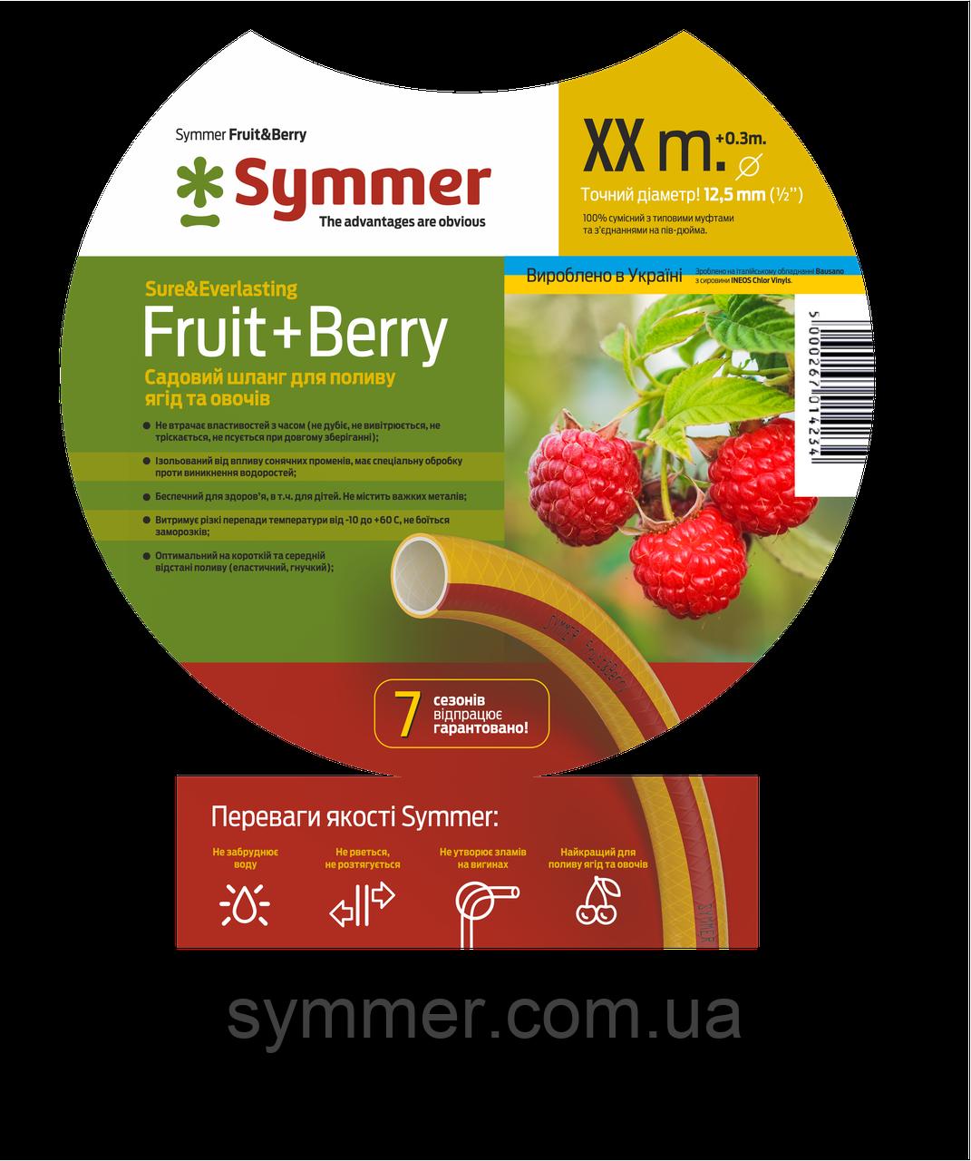 """Пищевой садовый шланг для полива SYMMER GARDEN """"Fruit+Berry""""  1"""" 25м"""