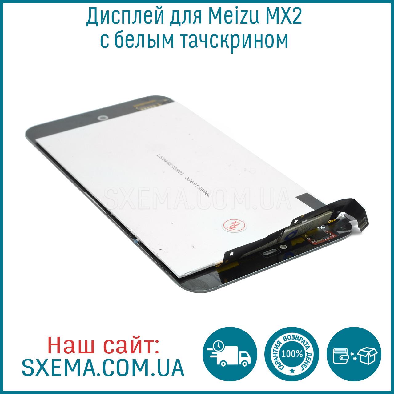 Дисплей для Meizu MX2 с белым тачскрином оригинал