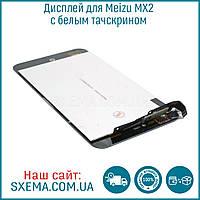Дисплей для Meizu MX2 с белым тачскрином оригинал, фото 1