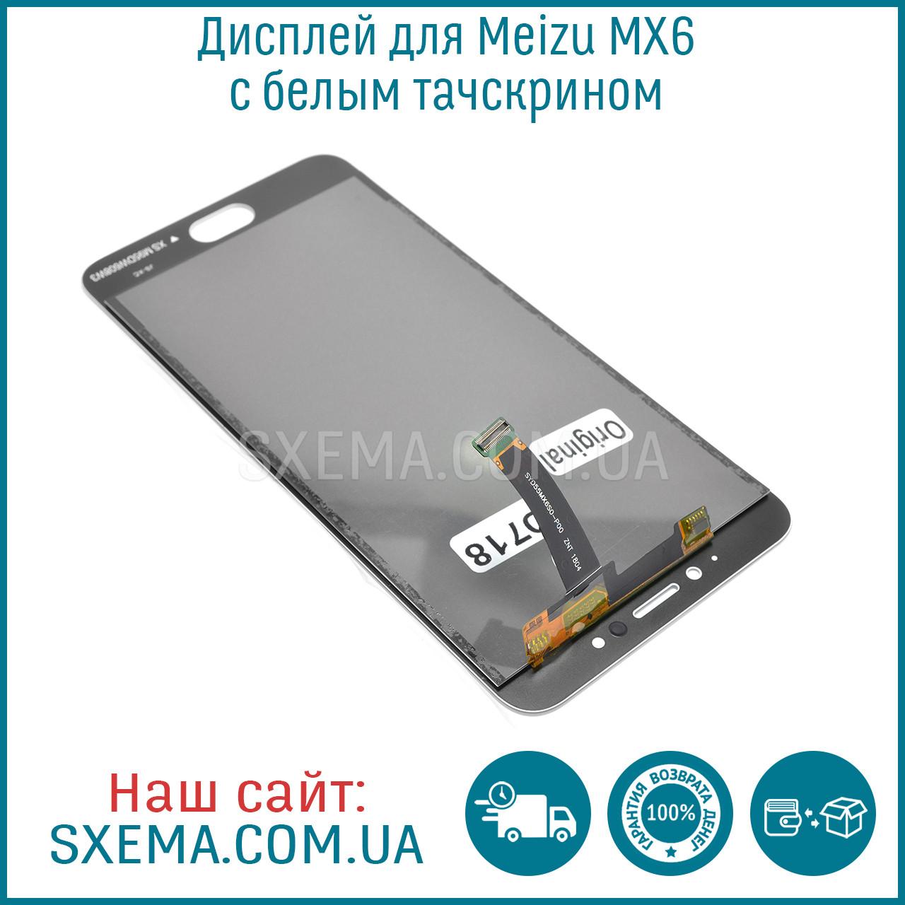 Дисплей для Meizu MX6 с белым тачскрином оригинал