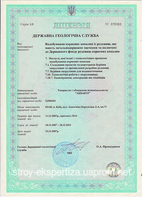 Оформление лицензирования на добычу полезных ископаемых