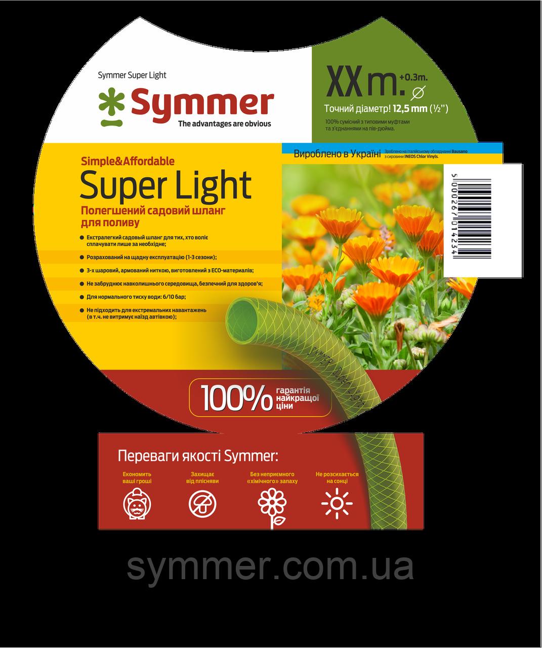 """Пищевой садовый шланг для полива SYMMER GARDEN """"SUPER LIGHT""""  1/2"""" 30м"""