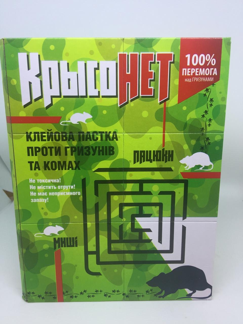 КрысоНет клеевая ловушка от крыс и мышей 210*300мм (книжка)