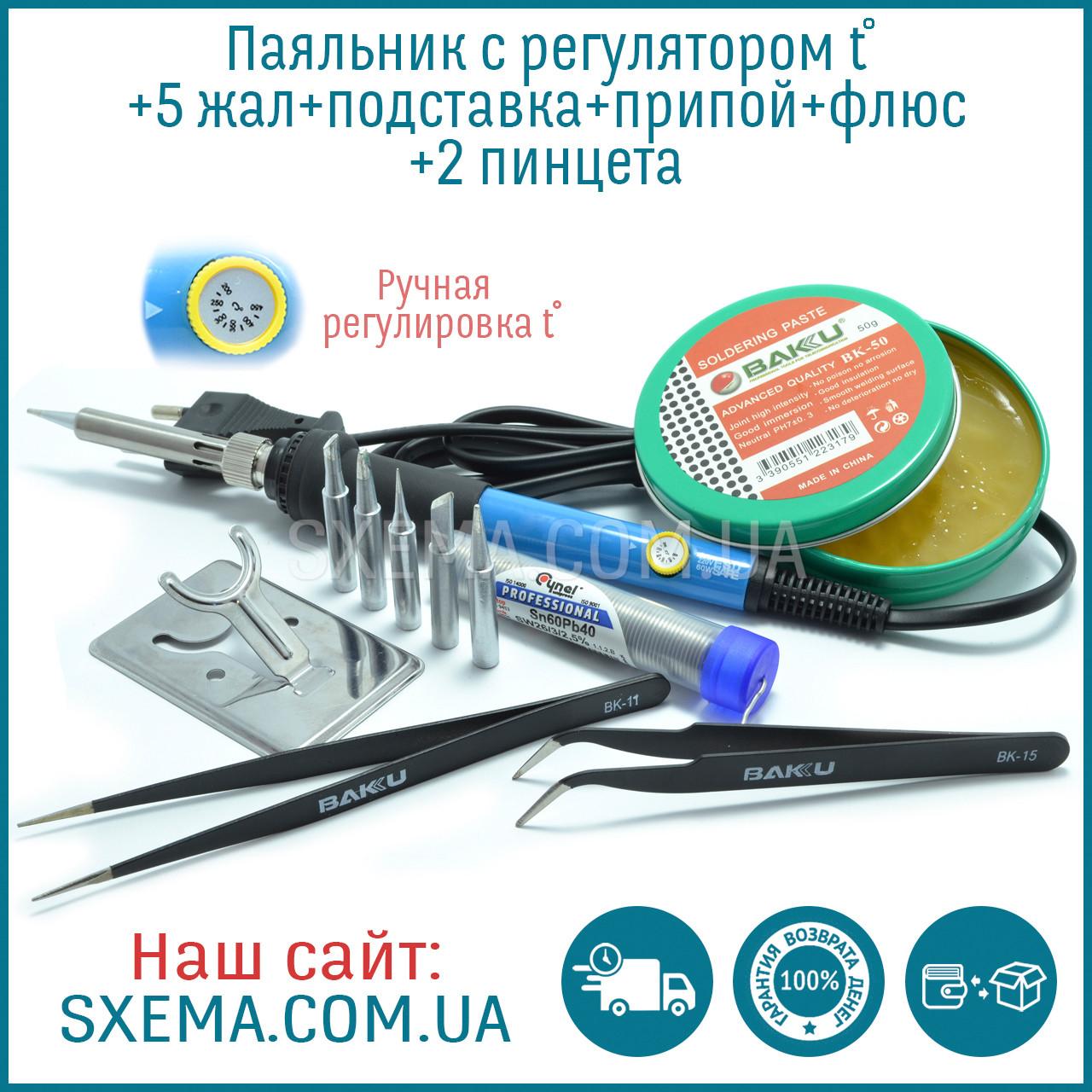 Паяльник с регулировкой температуры Yihua-947 60Вт + 5 жал + флюс + припой + пинцеты 2шт + подставка (набор)