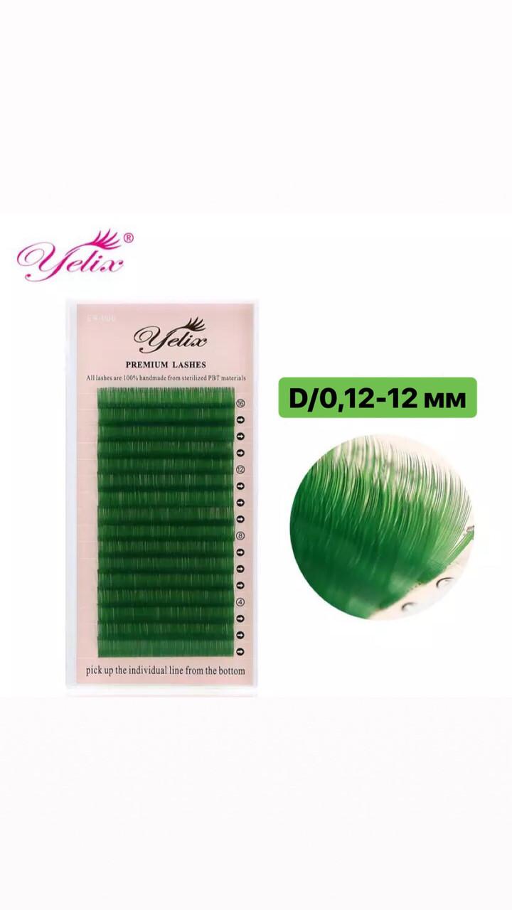 """Зелёные ресницы """"Yelix"""", D/0.12 - 12 мм"""