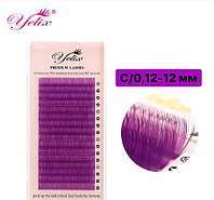 """Фиолетовые ресницы """"Yelix"""", С/0.12 - 12 мм"""