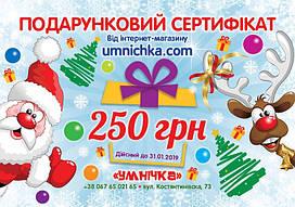 """Подарунковий сертифікат від інтернет-магазину """"Умнічка"""" на 250 грн"""