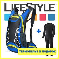Акция! Лыжный рюкзак Anmeilu 15л + ПОДАРОК Теплое норвежское термобелье