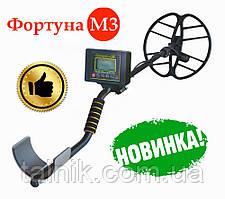 АКЦИЯ!  Металлоискатель Фортуна М3 / Fortune M3 с глубиной поиска до 2 м