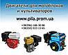 Двигатели для малой сельхозтехники