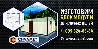 Модульный дом, блок-модуль 6х4.8м