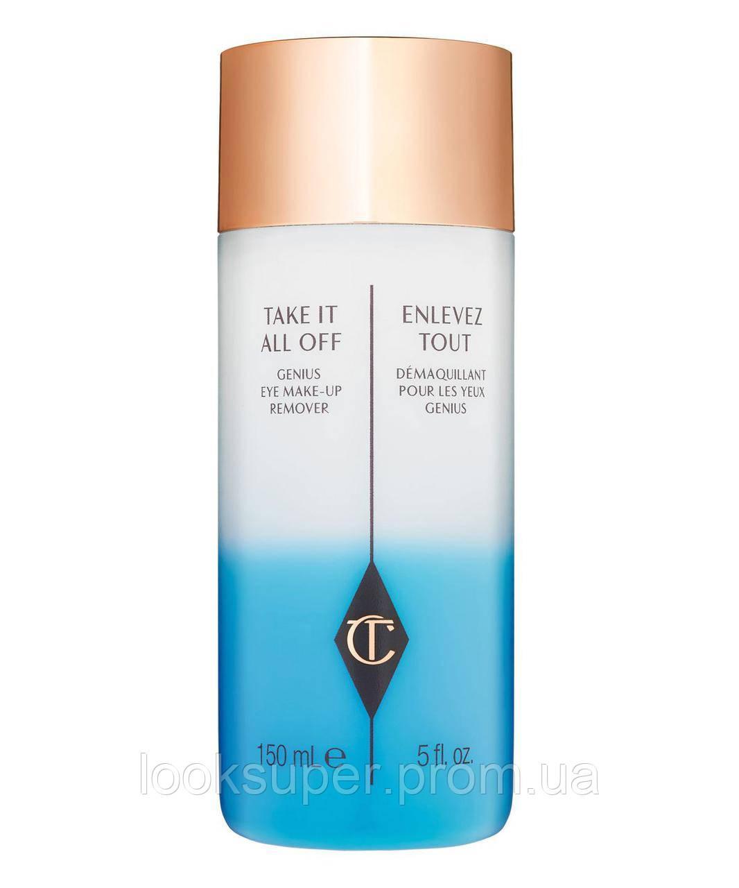 Средство для снятия макияжа Charlotte Tilbury  Take It All Off