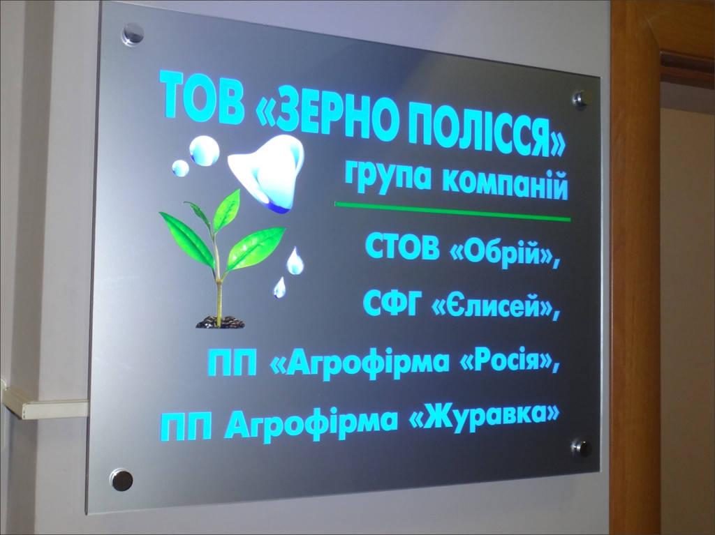 Офисная вывеска со светодиодной подсветкой
