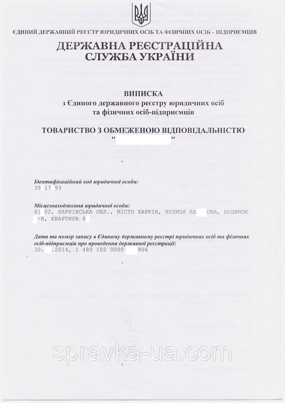 Регистрация ООО, ЧП