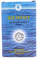 Шунгит для Минерализации Воды 350 г месторождение Карельское Прионежье Прицеро П Арго