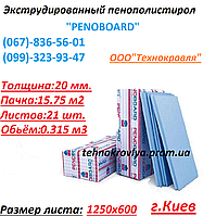 XPS  PENOBOARD (20*1250*600)