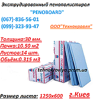 XPS  PENOBOARD (30*1250*600) 14 листов