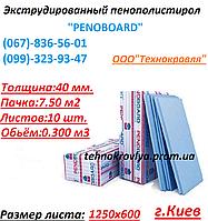 XPS  PENOBOARD (40*1250*600)