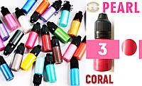 Красители для эпоксидной смолы перламутровые Перл Pearl, 10 г, цвет 3 коралловый, фото 1