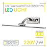 Картинная подсветка LED light 7W 560Lm 4200K (для картин, зеркал) хром