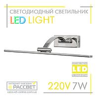 Картинная подсветка LED light 7W 560Lm 4200K (для картин, зеркал) хром, фото 1