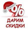 АКЦИЯ - праздничные скидки !!!