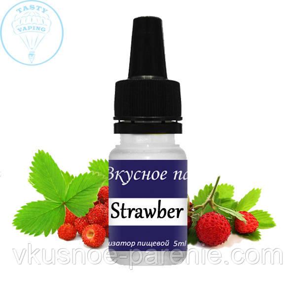 Ароматизатор Strawberry (Земляника) Smoke Kitchen 5 мл