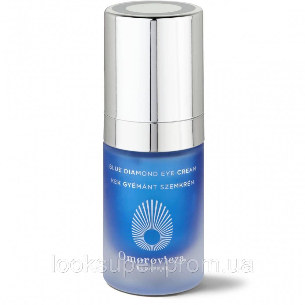 Крем для глаз OMOROVICZA Blue Diamond Eye Cream 15 ml