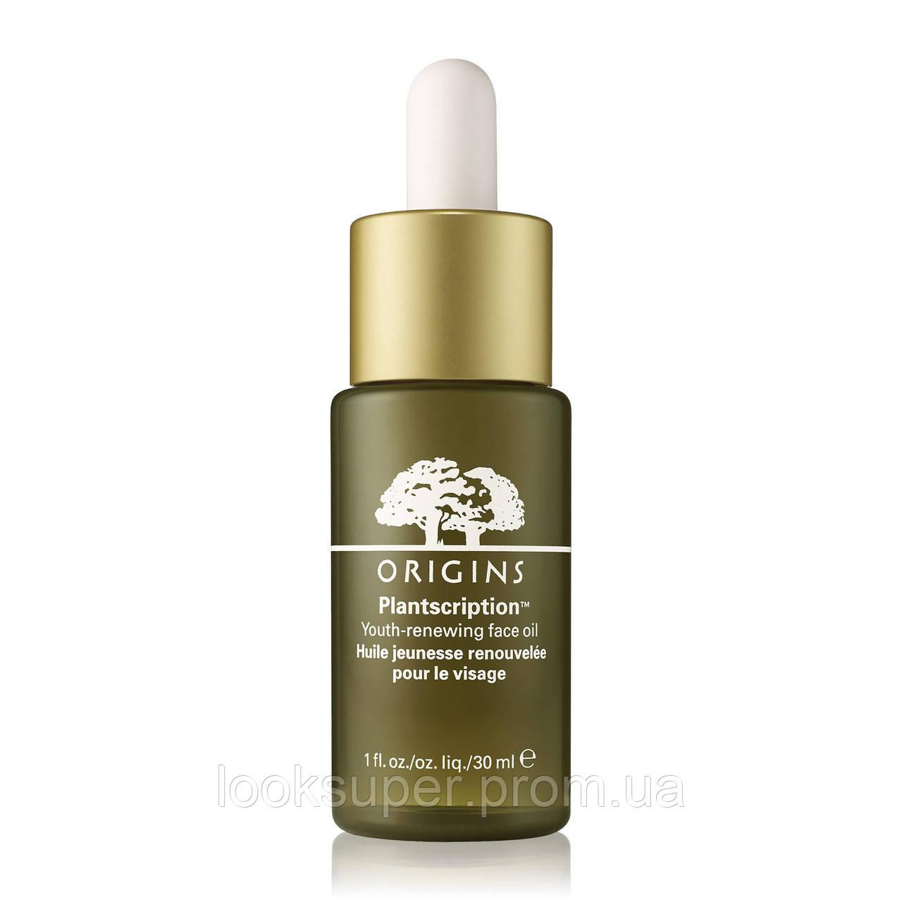 Масло для лица ORIGINS Plantscription face oil 30ml